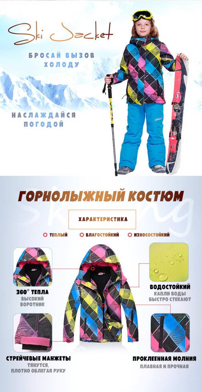 купить горнолыжный костюм для девочки