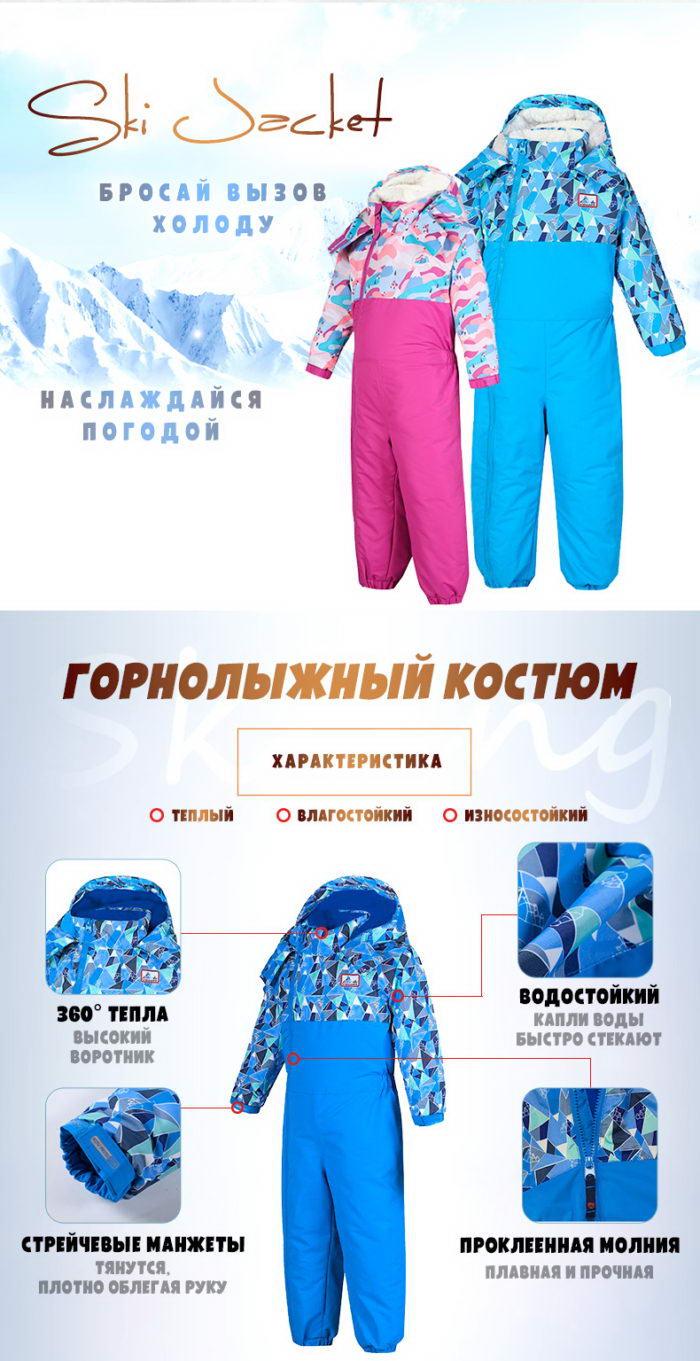 купить зимний комбинезон для мальчика 1, 2, 3, 5, 6, 7, 8, 9, 10 лет