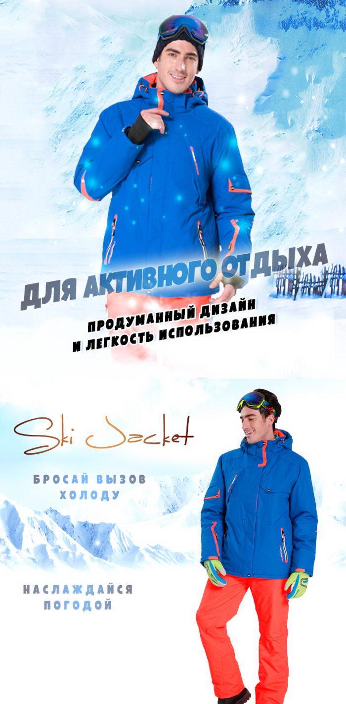 купить недорогой мужской зимний горнолыжный костюм