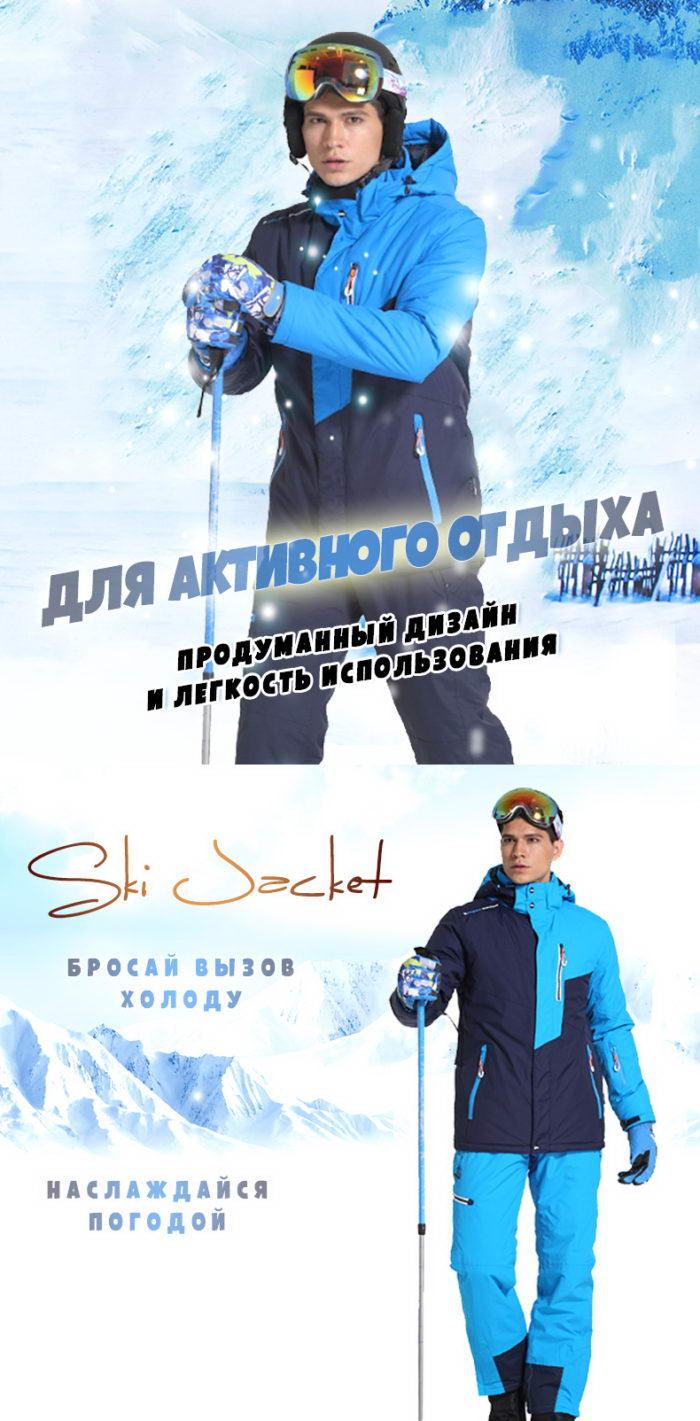 Мужской зимний лыжный костюм