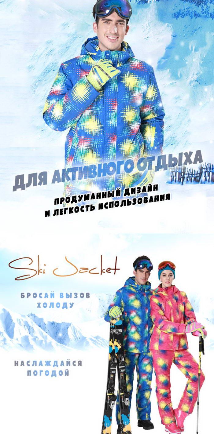 купить горнолыжный костюм для мужчин