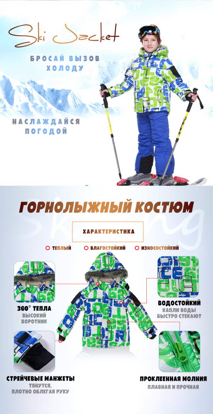 магазин горнолыжной одежды