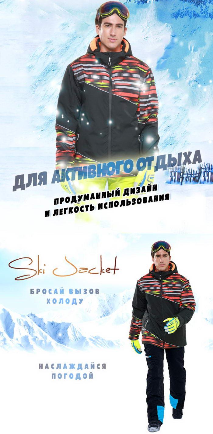 купить горнолыжный костюм для мужчин в интернет магазине