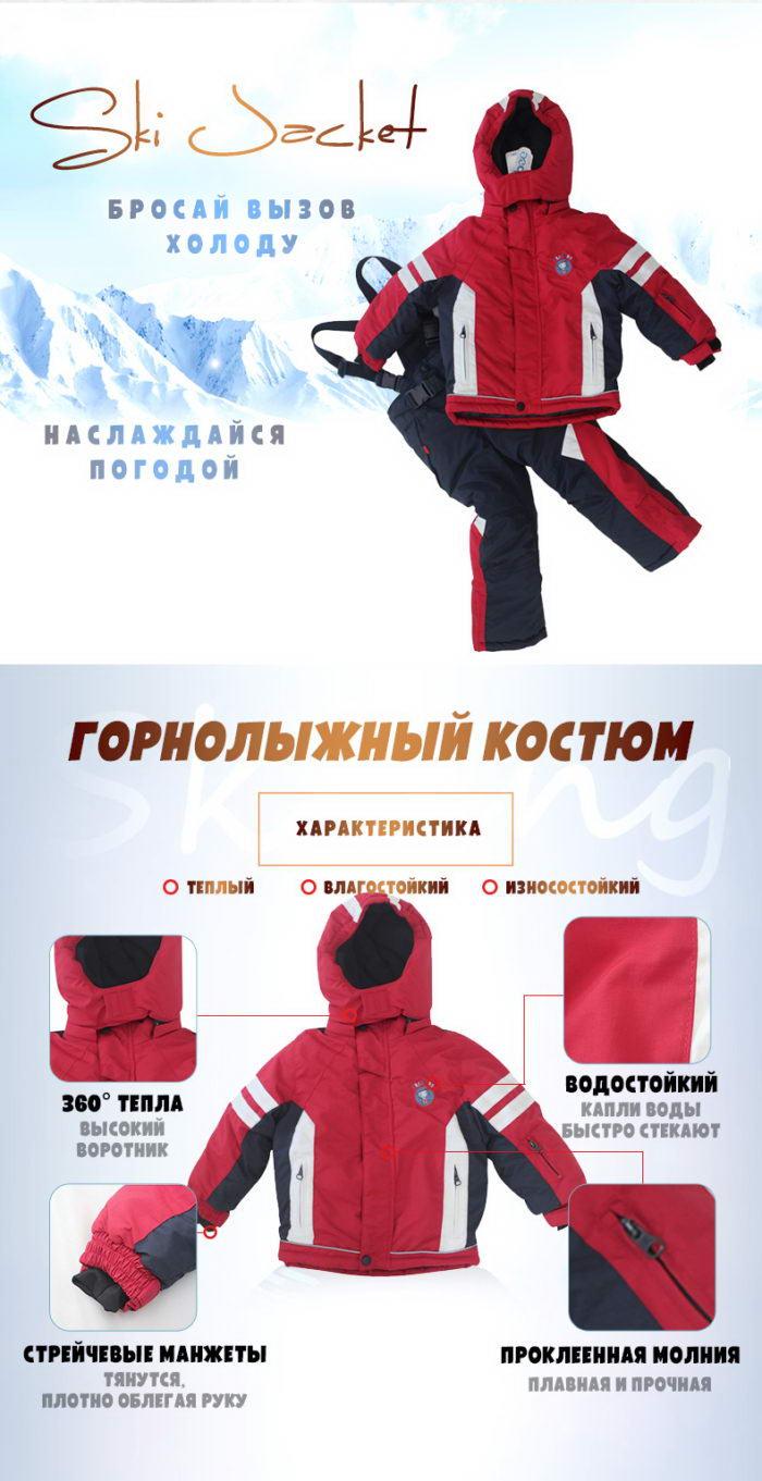 Купить горнолыжный костюм для малышей
