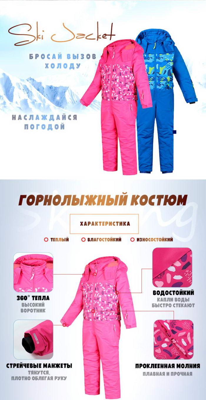 Горнолыжные комбинезоны для малышей