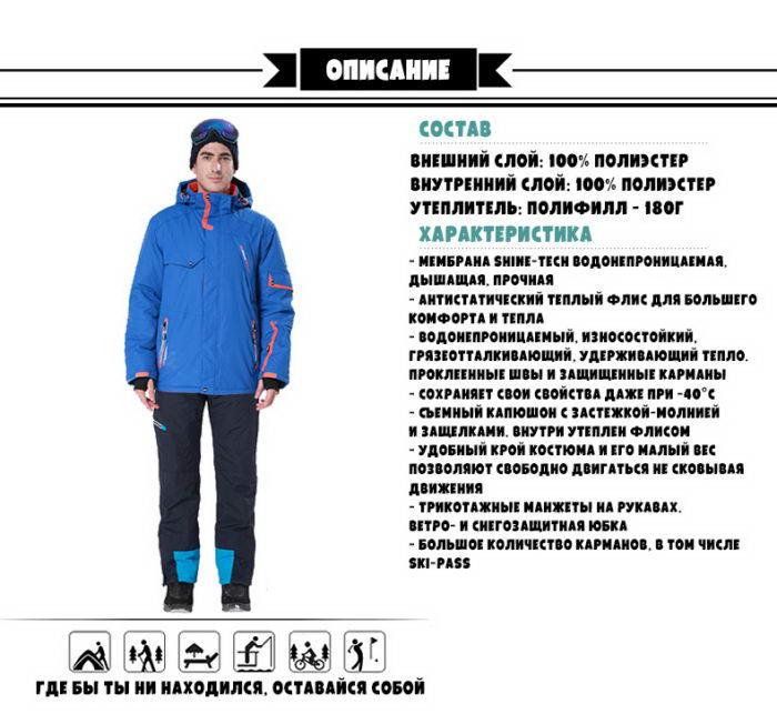 купить зимний горнолыжный костюм мужской