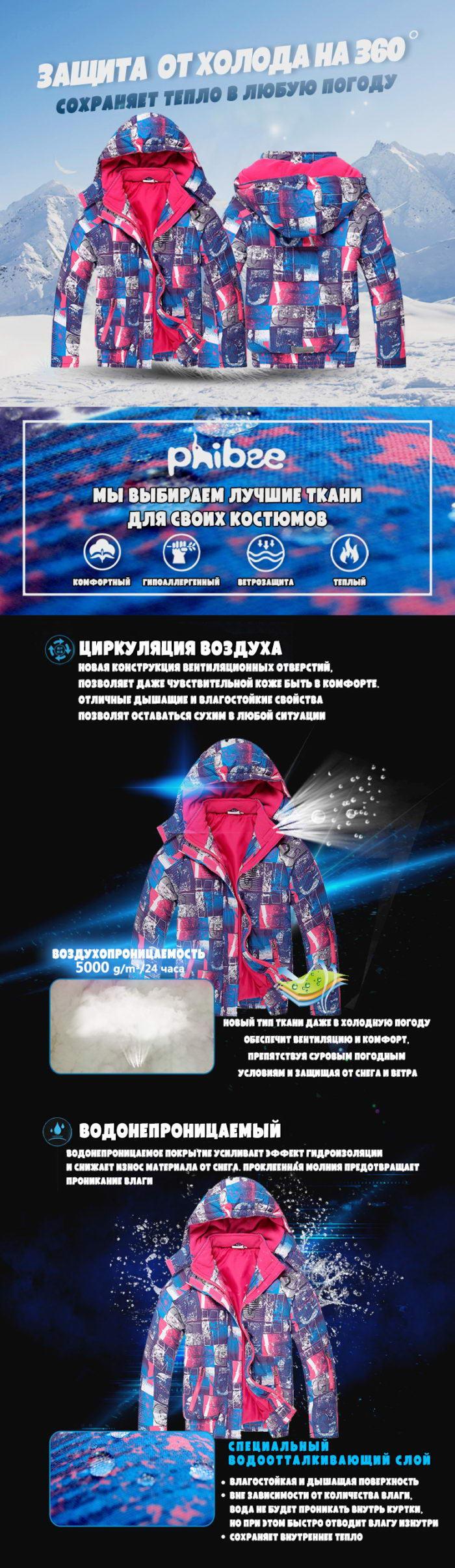 горнолыжный костюм для девочек