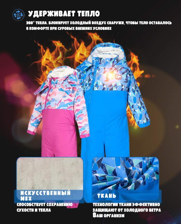 зимний слитный костюм для детей