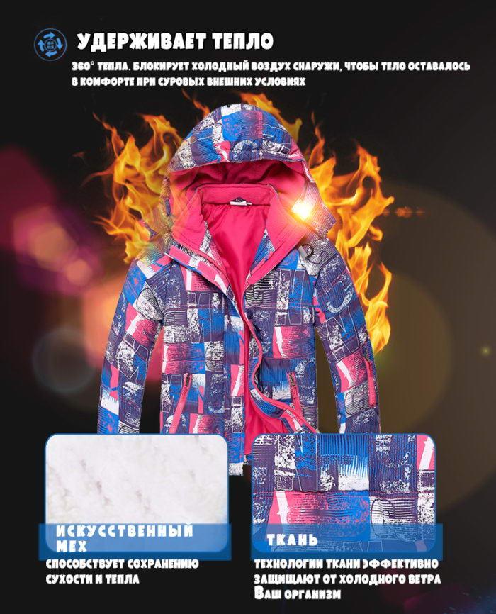 купить горнолыжный костюм для девочек