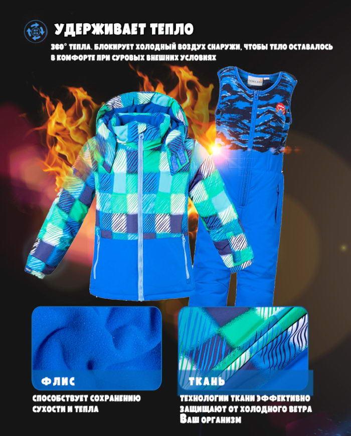 Зимний горнолыжный костюм для малышей