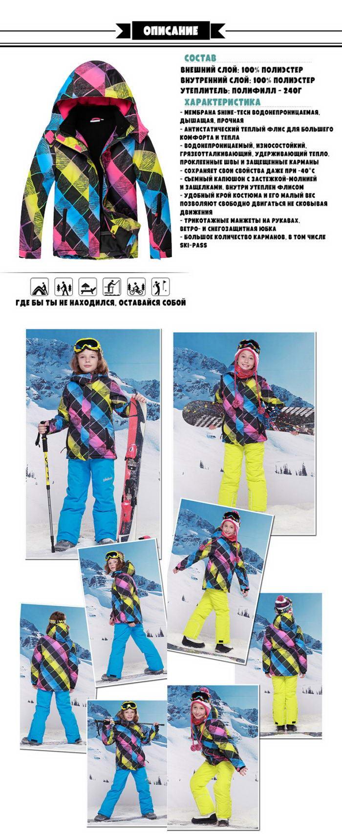 горнолыжные костюмы для девочек подростков