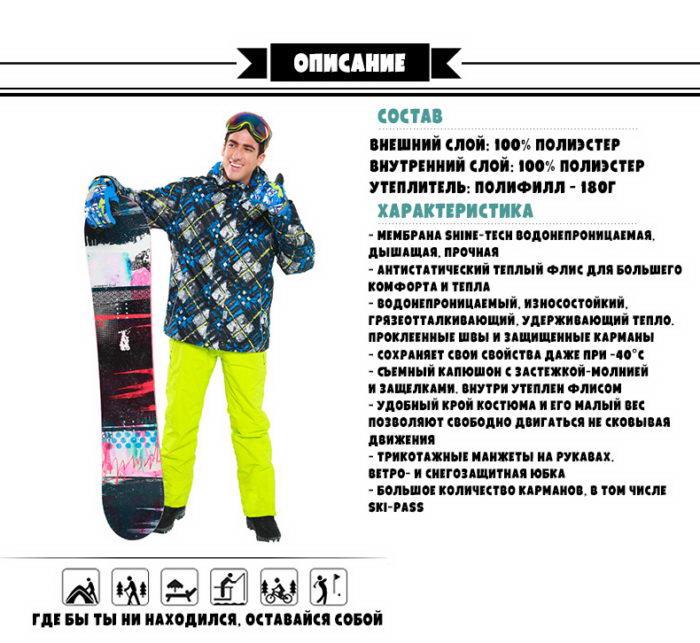 Мужской горнолыжный костюм курить недорого