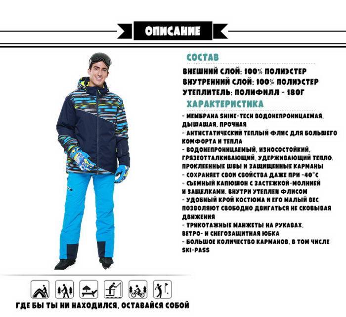 Мужской костюм для горных лыж Phibee
