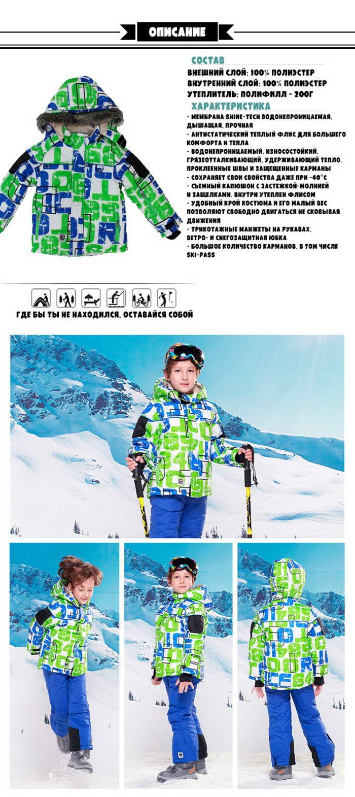 детские горнолыжные костюмы для мальчиков