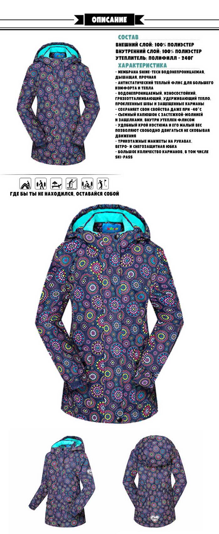 Купить горнолыжный костюм недорого Phibee для девочки
