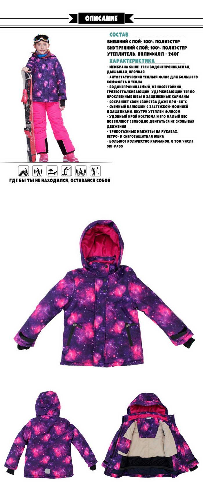 детские горнолыжные костюмы интернет магазин