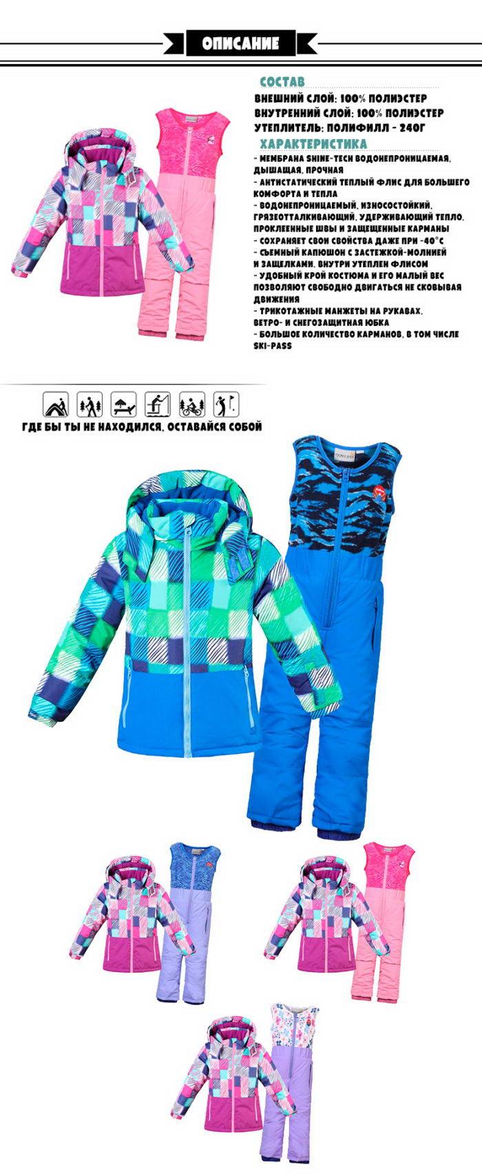 горнолыжный костюм для детей