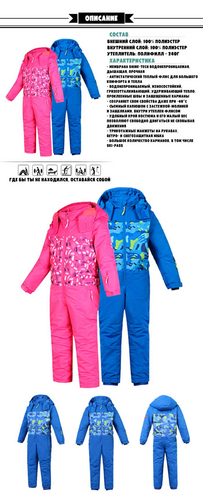 Горнолыжные костюмы для малышей