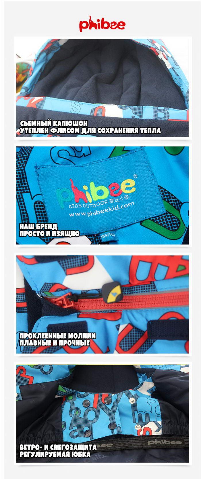 Горнолыжный костюм для подростков Phibee 8012