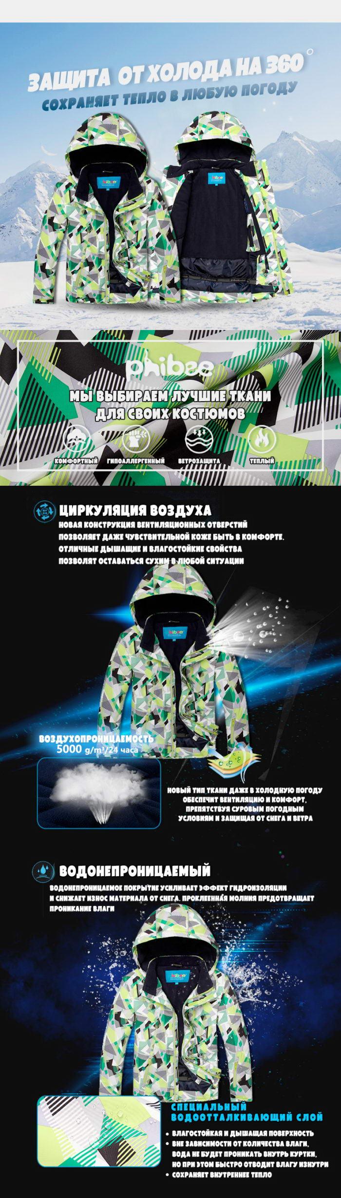 Зимний мембранный костюм Phibee 8013