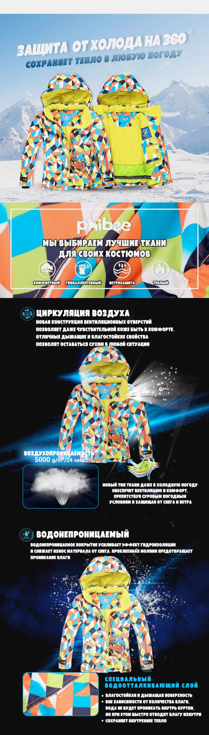 Горнолыжный костюм для детей Phibee 8015