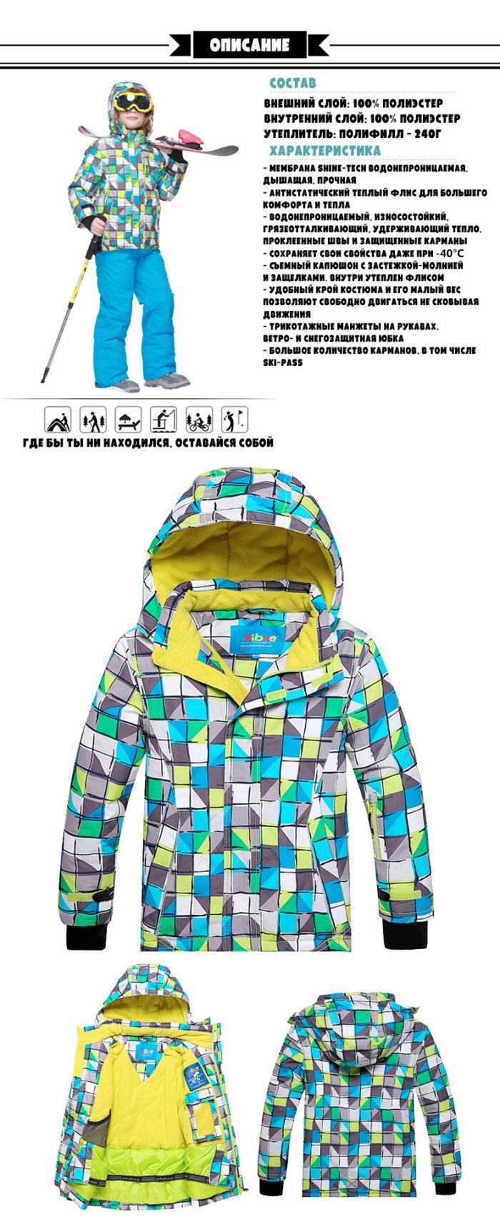 Мембранный зимний костюм для мальчика Phibee 8017