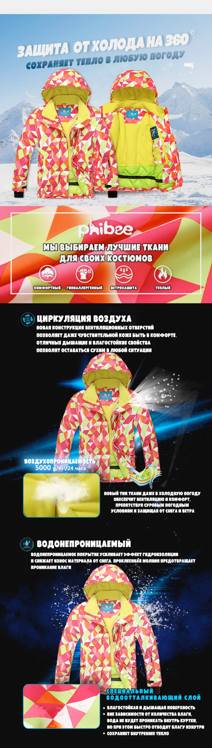 Горнолыжный костюм для девочки Phibee 8018