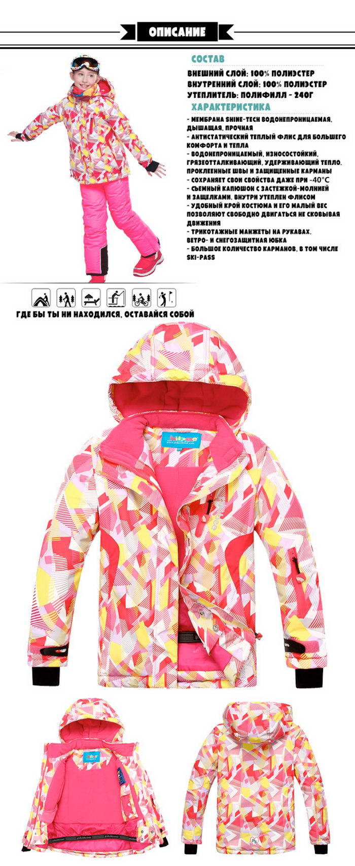 Зимний костюм для девочек Phibee 8019