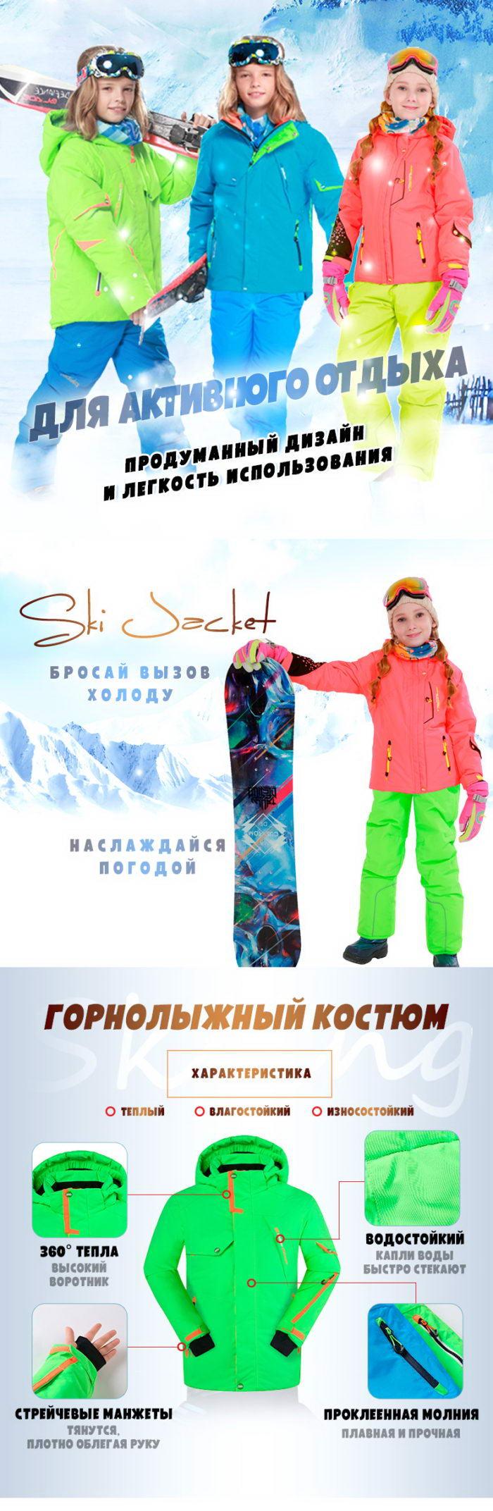 Купить зимние костюмы для мальчиков