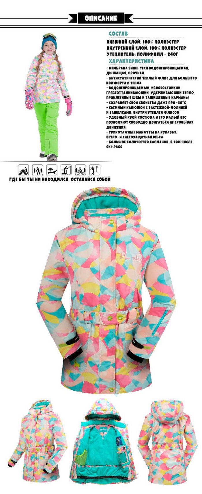 Купить детский горнолыжный костюм для девочки