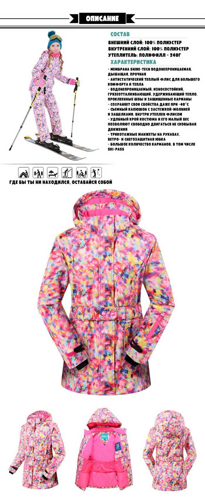 Магазин горнолыжной одежды Phibee