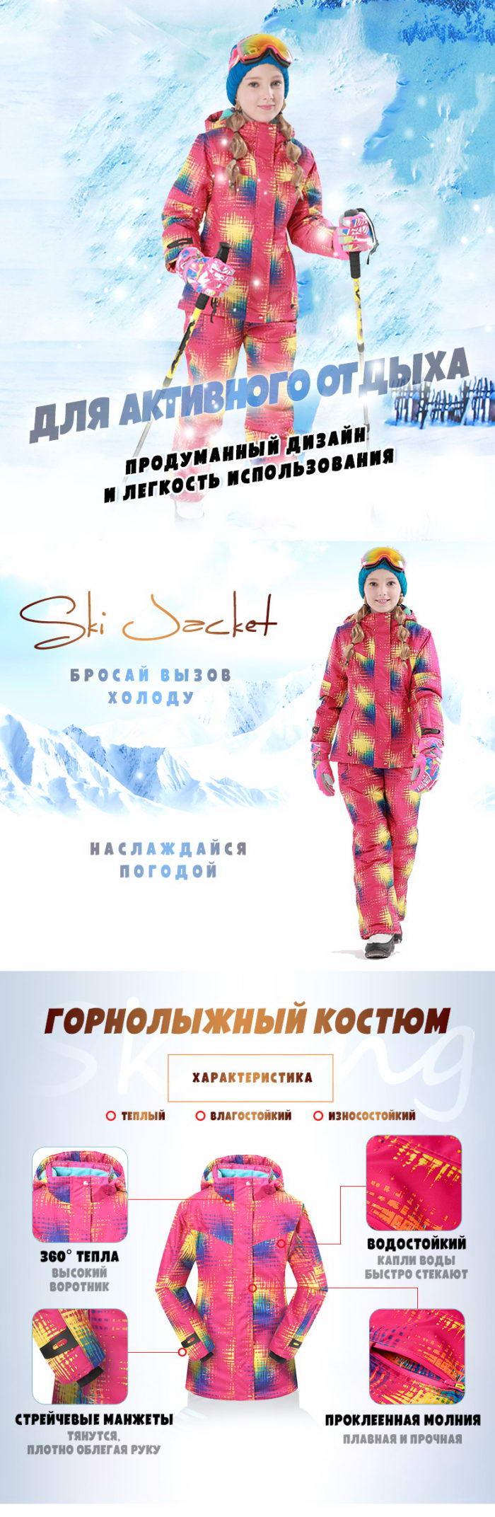 Купить горнолыжные костюмы Уфа