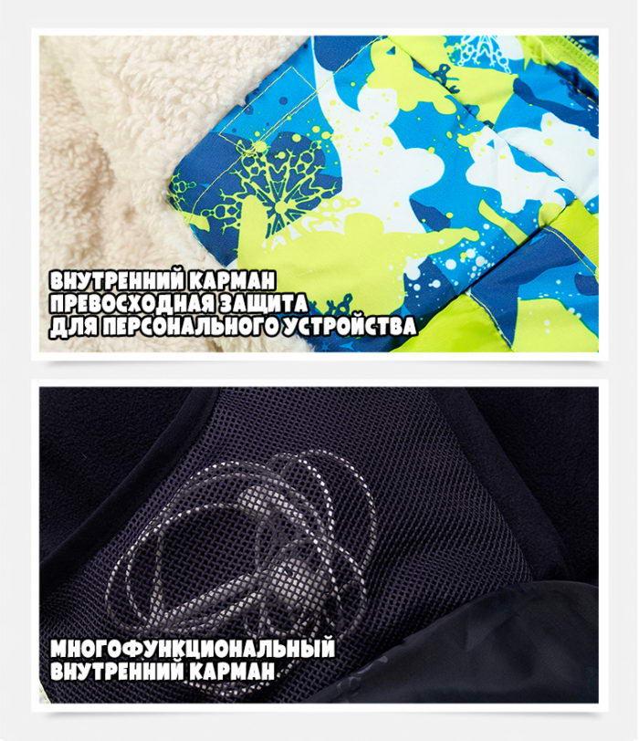 Купить детскую мембранную куртку