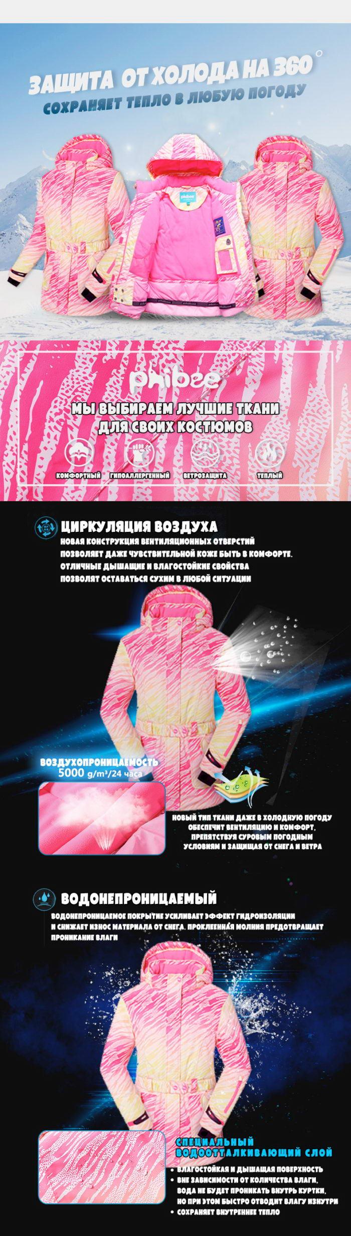 Горнолыжный костюм для девочек Phibee 81710