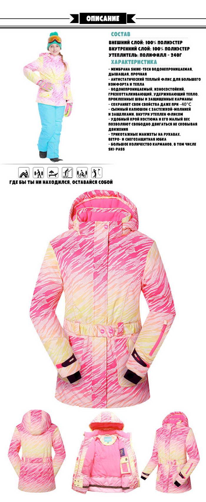 Лыжный костюм для девочек Phibee 81710