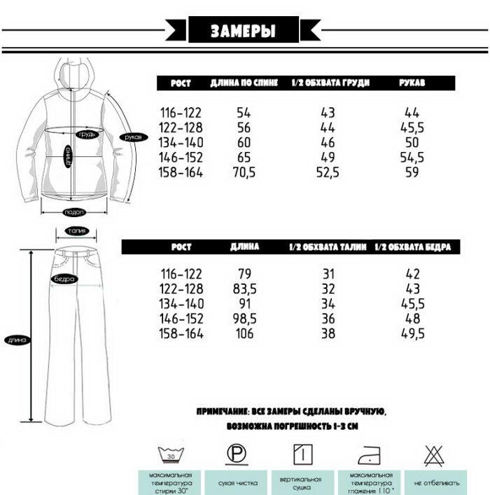Зимний мембранный костюм для девочек Phibee 81710