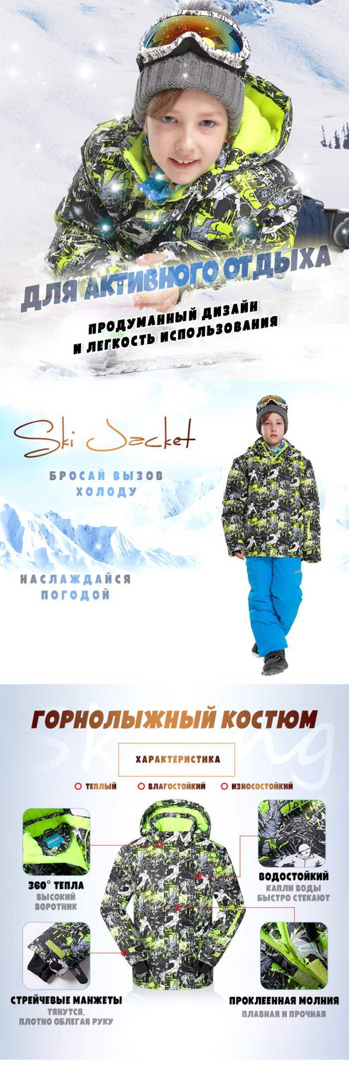 Купить горнолыжный костюм для мальчика