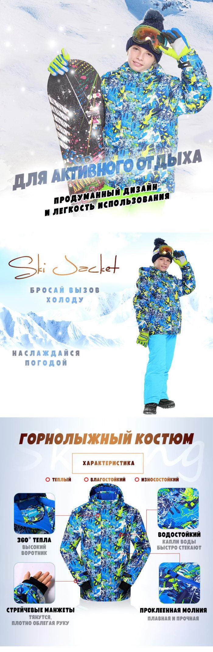 лыжный костюмы для детей