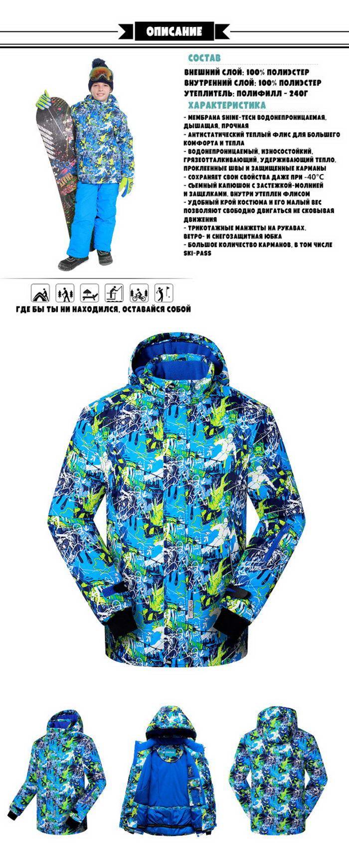 Купить горнолыжный костюм