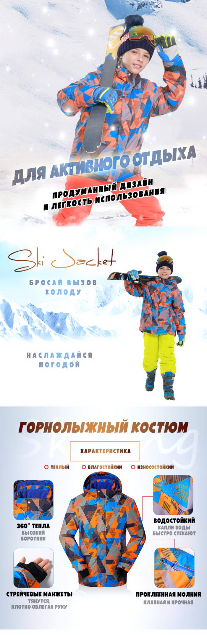 Детский лыжный костюм Phibee 81727