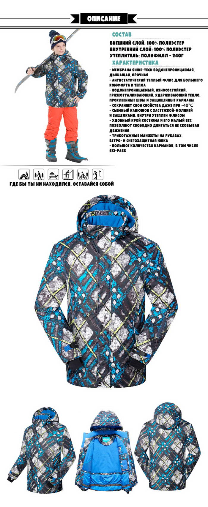 Горнолыжная куртка для мальчика