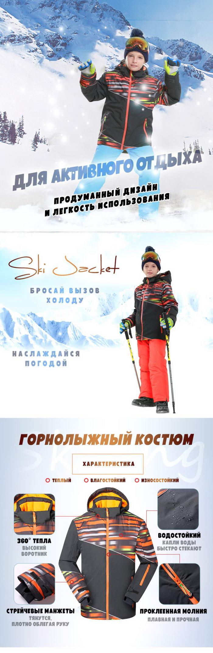 Купить детский горнолыжный костюм