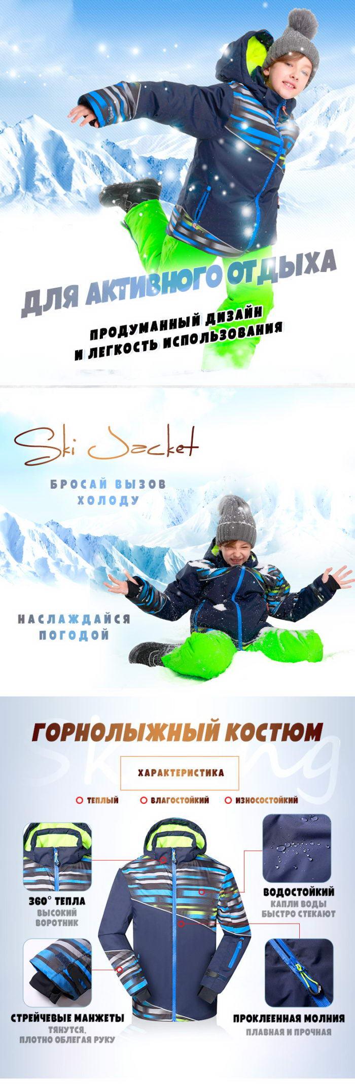 Лыжный костюм для мальчика