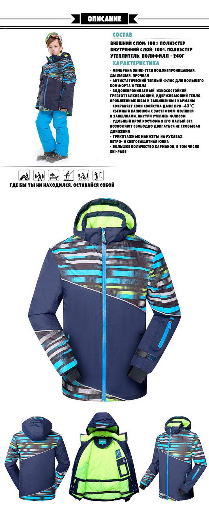 Купить лыжный костюм Phibee
